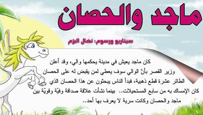 سلسلة قصص طريفة للأطفال -4- اللؤلؤة اللعينة - العربي بنجلون