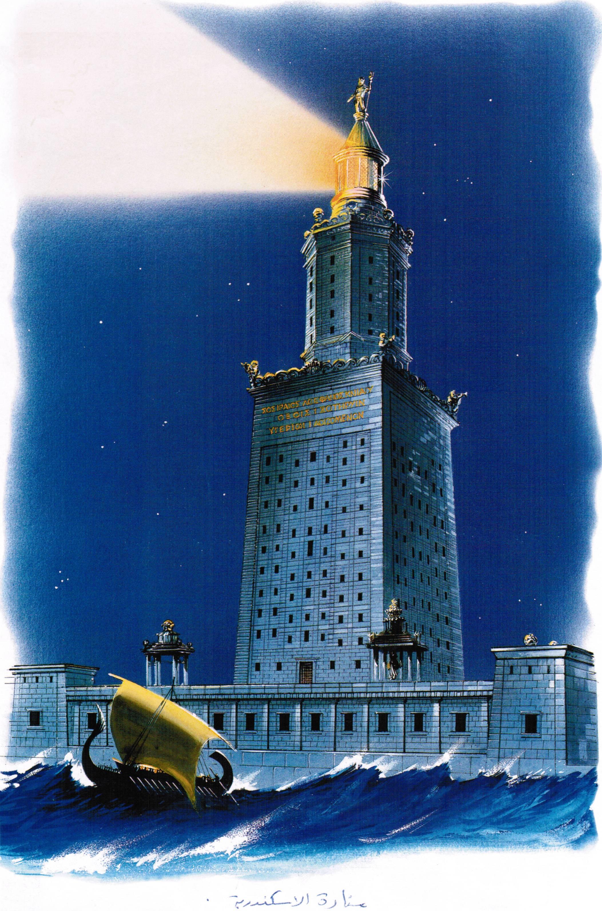 عجائب الدنيا السبع
